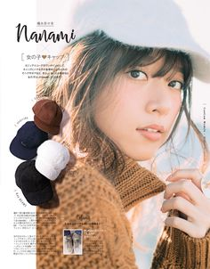 201702cancam_068 - Woman Insight   ファッション・モデル・恋愛、すべての女子への情報サイト