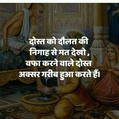 Hindi quite Awesome quote शायरी shayari Positive Thoughts, Deep Thoughts, Friendship Day Poems, Favorite Quotes, Best Quotes, Hindi Qoutes, Dosti Shayari, Lines Quotes, Inspirational Quotes Pictures