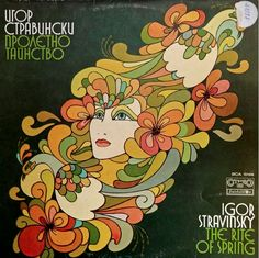 "Vinyl Cover.  From ""SOCMUS"" Bulgarian graphic design from the socialist era 1944-1989."