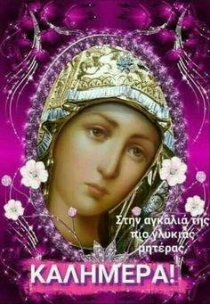 Good Morning, Christian, Saints, Dios, Buen Dia, Bonjour, Good Morning Wishes, Christians
