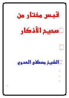 كتاب قبس مختار من صحيح الاذكار تأليف مصطفى العدوى : http://mostafaaladwy.com/play-1060.html