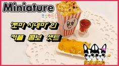 """쪼만한마을 미니어처-쪼마시네마의 커플콤보 셋트 """" Miniature Couples combo set of jjoma cinema"""""""