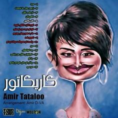 Download and Listen to the 'Karikator' by 'Amir Tataloo' on Parmis Media Mobile
