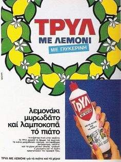 παιδικές αναμνήσεις Vintage Advertising Posters, Old Advertisements, Vintage Travel Posters, Vintage Comics, Vintage Ads, Vintage Photos, Sweet Memories, Childhood Memories, Old Posters