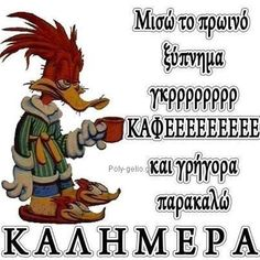 Good Morning Quotes, Sayings, Fictional Characters, Greek, Face Book, Hairdos, Twitter, Funny, House
