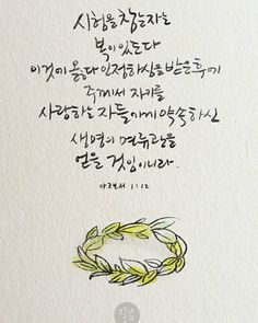 Instagram photo by 말씀이 필요할때 쫑끗 • Oct 21, 2015 at 8:01 AM My Jesus, Jesus Christ, Christianity, Poems, Prayers, Lord, Bible, Calligraphy, Faith
