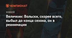 Величкин Вольски скорее всего выбыл до конца сезона он в реанимации - Чемпионат.com