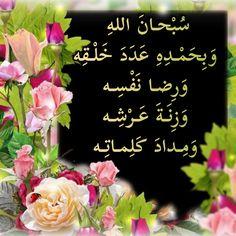 Quran Tilawat, Doa Islam, Islamic Dua, Gull, Prayers, Stickers, Quotes, Jewerly, Quotations