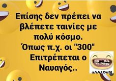 Funny Greek, Stupid Funny Memes, True Words, Funny Cute, Laugh Out Loud, Zodiac, Lol, Smile, Jewellery