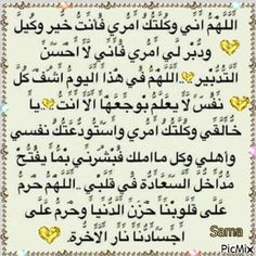 See the PicMix oooooooo belonging to emadeldeen on PicMix. Beautiful Quran Quotes, Quran Quotes Love, Ali Quotes, Islamic Love Quotes, Islamic Inspirational Quotes, Religious Quotes, Mood Quotes, Simple Love Quotes, Short Quotes Love