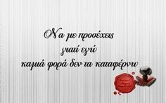 Greek Quotes, Forever Love, Favorite Quotes, Feelings, Sayings, Words, Clever Sayings, Lyrics, Word Of Wisdom