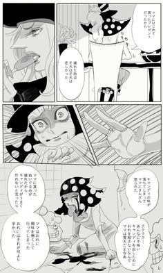 One Piece Manga, One Piece Fanart, Big Mom Pirates, One Peace, Clear Card, One Piece Luffy, Hogwarts, Twitter Sign Up, Geek Stuff