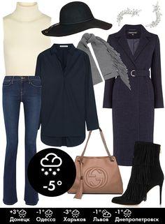 Как одеться по погоде? Модные образы для рабочей недели и выходных, согласно с метеопрогнозом.