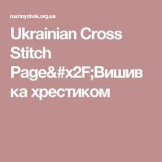 Ukrainian Cross Stitch Page/Вишивка хрестиком