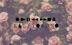 Kasetophono | |The harder you look|I look up to you|