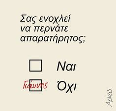 Speak Quotes, Sign Quotes, Me Quotes, Funny Images, Funny Photos, Funny Greek Quotes, Funny Statuses, Funny Signs, True Words