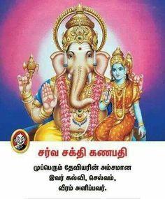Shri Ganesh Images, Ganesh Chaturthi Images, Ganesha Pictures, Baby Ganesha, Ganesha Art, Lord Ganesha, Lord Shiva, Vedic Mantras, Hindu Mantras