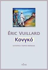 Κονγκό - Vuillard Éric   Public βιβλία Baseball Cards, Sports, Books, Hs Sports, Libros, Book, Sport, Book Illustrations, Libri