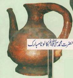 Mug of Prophet Mohammed(pbuh)