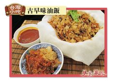 "Taiwanese Style ""Oily Rice"" 古早味油飯"