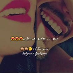 Love Poetry Images, Love Romantic Poetry, Cute Couples Goals, Couple Goals, Whatsapp Dp Girls, Balochi Dress, Cute Love Lines, Girls Dp, Islamic Quotes