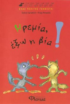 "Cover of ""Ηρεμία έξω η βία!"" Philosophy For Children, Pug, School Life, Little People, Books Online, Bullying, Audio Books, Storytelling, Fairy Tales"