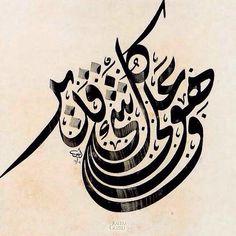 """""""Ve hüve 'ala külli şey'in Kadir"""" / Ve O (Allah) herşeye Kâdirdir (Gücü ve Kudreti herşeye yeten, her olay takdiri neticesinde vuku' bulandır.)"""