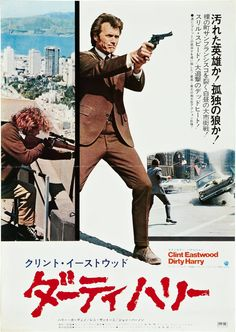 Japanese Dirty Harry poster