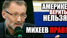 ТАКОГО НИКТО НЕ ОЖИДАЛ!!   Сергей МИХЕЕВ   12 06 2018