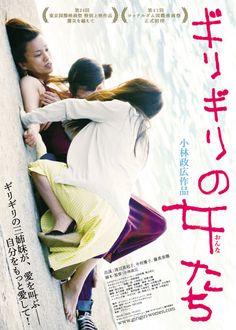 映画『ギリギリの女たち』 シネマトゥデイ