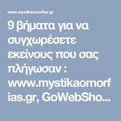 9 βήματα για να συγχωρέσετε εκείνους που σας πλήγωσαν : www.mystikaomorfias.gr, GoWebShop Platform