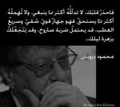 احذر قلبك../محمود درويش..