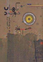 "Illustrator: Amir Shaabanipour.  Children's book ""The guard of  sun"". Farsi."