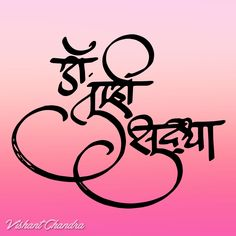 by Vishant Chandra Marathi Calligraphy, Caligraphy, Hand Lettering, Texts, Curves, Letters, Handwriting, Letter, Full Figured