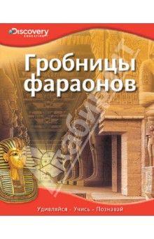 Гробницы фараонов обложка книги