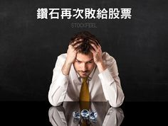恆久遠的鑽石再次敗給了股票 #diamond #StockFeel #stock #fail #money #鑽石 #股票 Financial Statement, Fictional Characters, Fantasy Characters