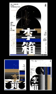 Yi-Sang and Jebi-dabang : A New Complex of Literature on Behance