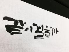 별샘 한글 캘리그라피 서예 Calligraphy by Byulsam