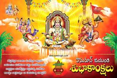 Hanuman Jayanti Wishes Quotes Wallpapers In Telugu