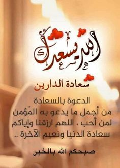 Sunday Morning Quotes, Good Morning, Your Smile Quotes, Islamic Love Quotes, Feelings, Hadith, Mornings, Night, Gallery