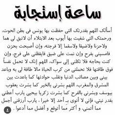 Islam Beliefs, Duaa Islam, Islam Hadith, Islam Religion, Islam Quran, Islamic Phrases, Islamic Qoutes, Muslim Quotes, Coran Islam