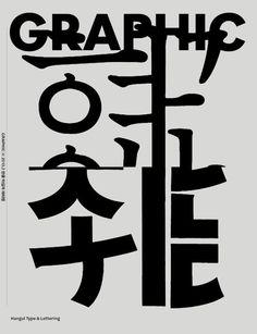 GRAPHIC #26 한글 타입과 레터링 http://graphicmag.co.kr/