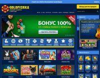 Онлайн казино Голдфишка