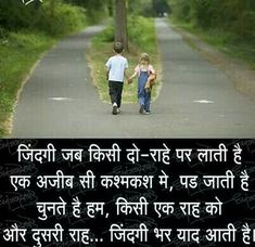 very true in life Love Quotes In Hindi, Great Quotes, Inspirational Quotes, Hindi Qoutes, Thoughts In Hindi, Deep Thoughts, Morning Greetings Quotes, Morning Quotes, Deep Words