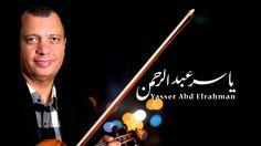 الموسيقار ياسر عبد الرحمن - أين قلبي | Yasser Abdelrahman - where is my ...