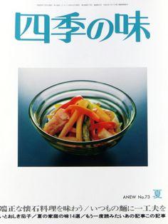 四季の味 2013夏号 Tacos, Vegetables, Ethnic Recipes, Foods, Food Food, Food Items, Vegetable Recipes, Veggies