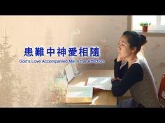 【全能神】【東方閃電】全能神教會福音微電影《患難中神愛相隨》