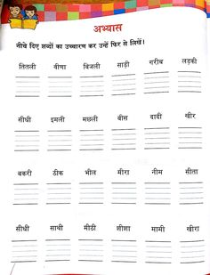 Handwriting Worksheets For Kindergarten, First Grade Worksheets, Preschool Worksheets, Free Preschool, Kindergarten Writing, Preschool Learning, Hindi Worksheets, Grammar Worksheets, Cursive Writing Practice Sheets