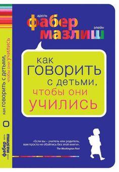 Как говорить с детьми, чтобы они учились? by Svetlana Ermoshina - issuu