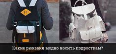 Модные и стильные подростковые рюкзаки